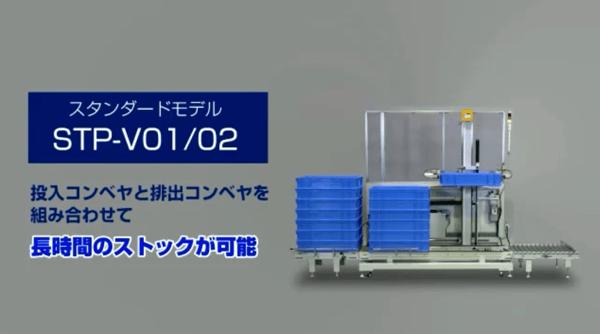 モデルチェンジした成形品自動ストッカー「STP-V02シリーズ」のご紹介 (実演)(動画28:5頃から)の説明画像