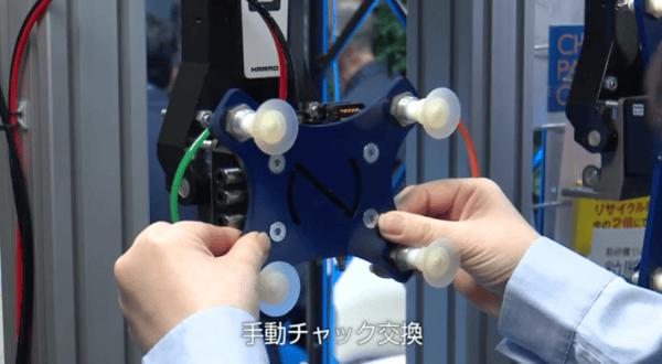自動チャック交換で射出成形の段取り時間短縮