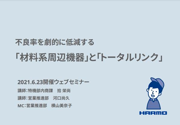 スクリーンショット 2021-06-22 13.48.09