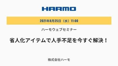 ハーモウェブセミナー『省人化アイテムで人手不足を今すぐ解決!』825(水)開催_mini