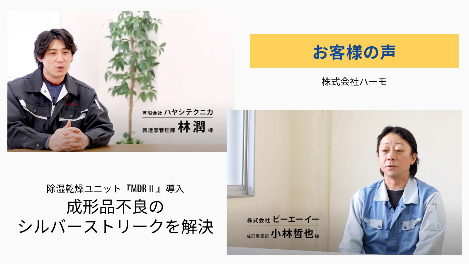 ハーモ_動画集_コストダウン (1)