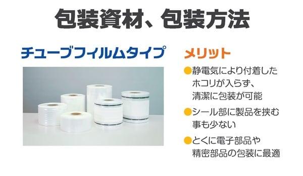 射出成形の包装資材、包装方法_チューブフィルムタイプ_株式会社ハーモ