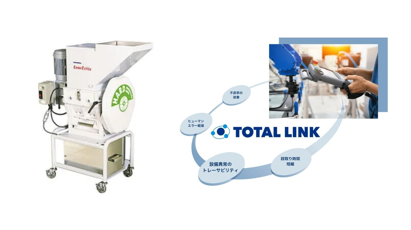 樹脂不足に貢献する粒断機とトータルリンク (1)