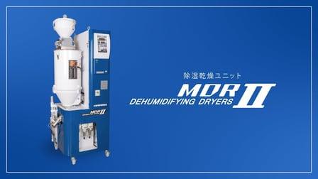 成形品の外観不良改善に貢献する除湿乾燥ユニットMDRⅡ-1