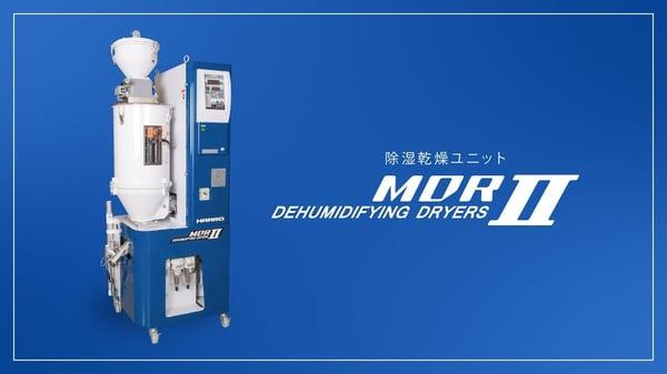 射出成形品の「外観不良」対策・改善に貢献する除湿乾燥機|MDRⅡ-1のバナー画像