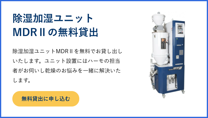 除湿加湿ユニットMDRⅡの無料貸出|段取り時間とメンテナンス時間の短縮