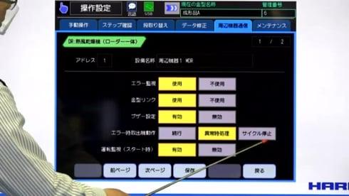 RPAを実現するトータルリンクの管理画面