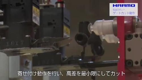 取り出しロボットの自動ゲートカット② 寄せ付け動作を行い、高差を最小限にしてカット