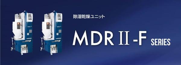 除湿乾燥機|MDRⅡ シリーズ