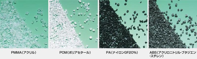 硬質材粒断例|PMMM(アクリル)、POM(ポリアセタール)、PA(ナイロンGF20%)、ABS(アクリロニトル・ブタジエン・スチレン)|樹脂不足の課題解決