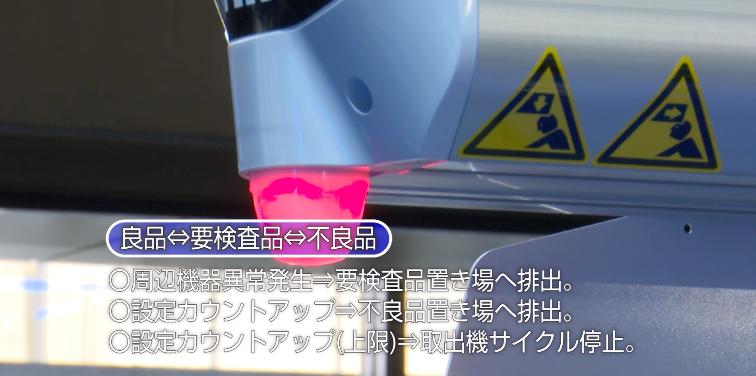動画で見る|取り出しロボットと成形周辺機器のトータルリンクによる「良品」「不良品」の自動仕分け