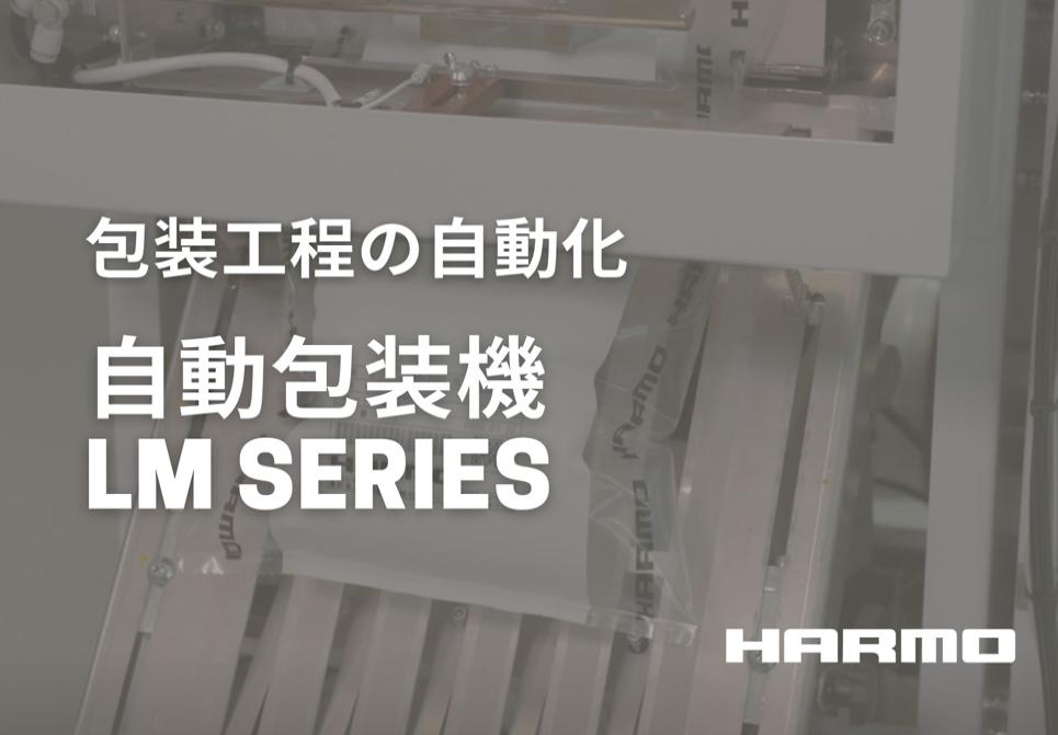 包装工程の自動化|ハーモの自動包装機