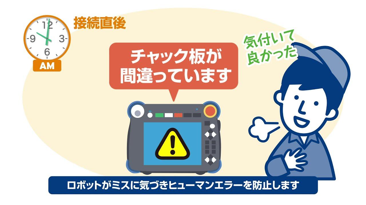 動画で解説04|ロボットが設備接続ミスを自動検知|ヒューマンエラーを防止