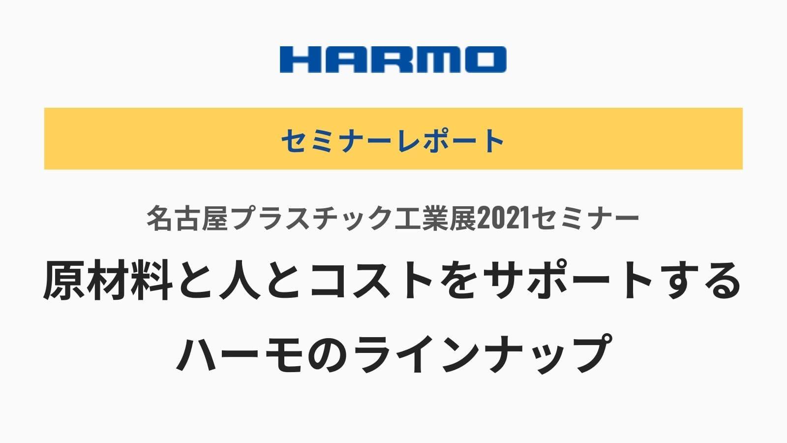 ハーモ名古屋プラスチック工業展2021レポート『射出成形の原材料と人とコストをサポートするハーモのラインナップ』