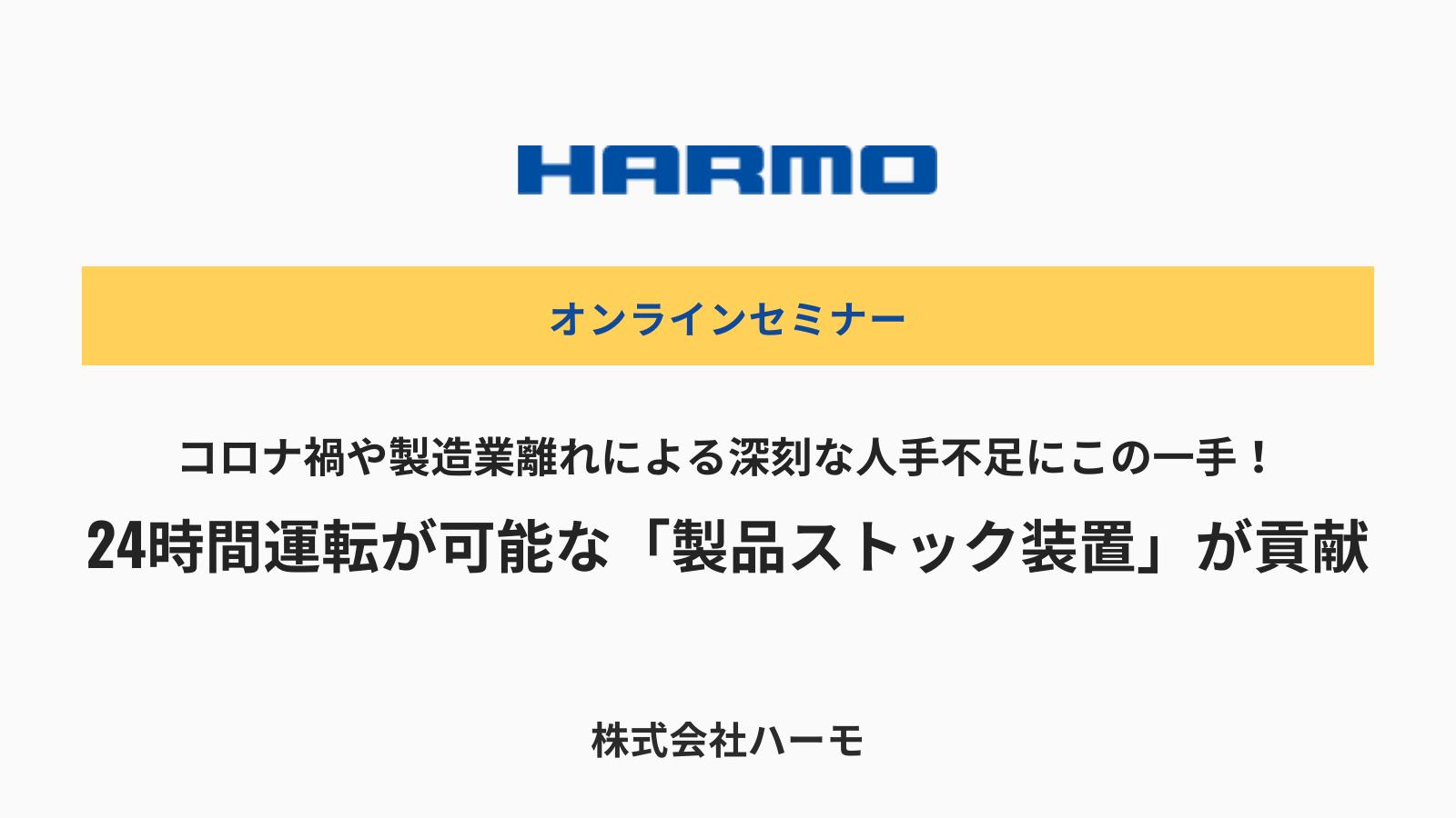 株式会社ハーモウェブセミナー『24時間運転が可能な「製品ストック装置」が貢献』