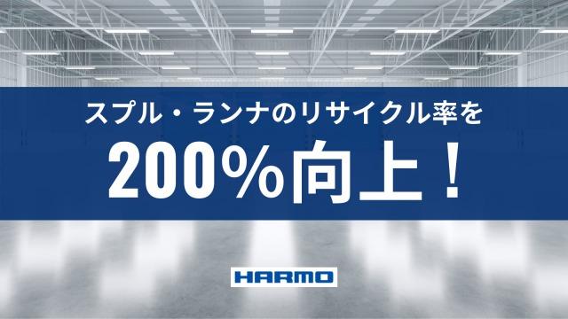 射出成形再生材の「粒断」で年2億円の生産コストを削減。スプル・ランナのリサイクル率を200%向上!