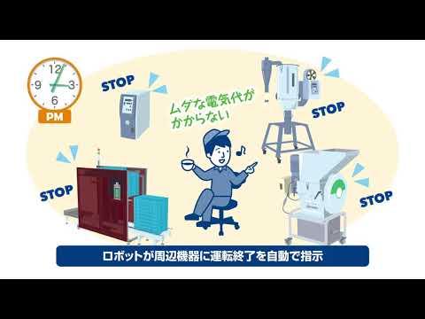 動画で解説06|ロボットが成形終了後の作業を自動指示|作業自動化で省人化とコスト削減