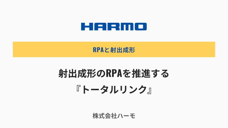 RPAと射出成形|射出成形のRPAを推進する『トータルリンク』