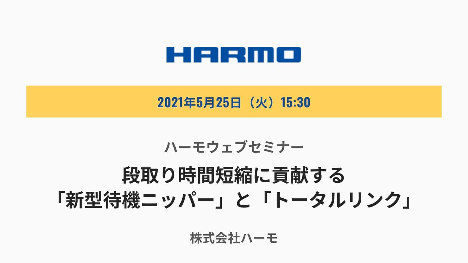 ハーモウェブセミナー『段取り時間短縮に貢献する新型待機ニッパーとトータルリンク』5/25(火)開催