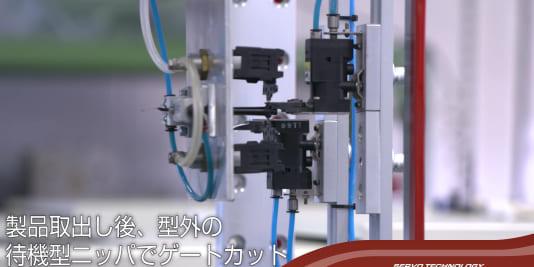 射出成形の自動ゲートカットの方法と種類