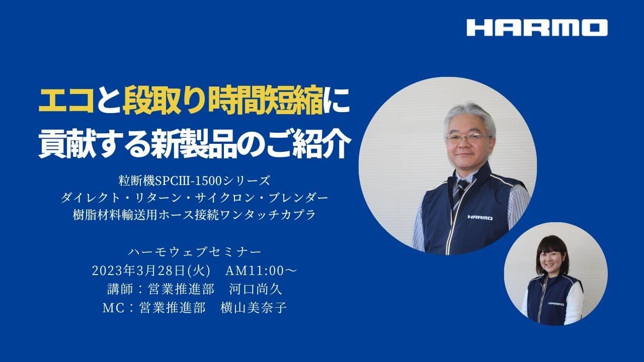動画で解説01|ヒューマンエラー防止|ロボットが乾燥機の起動時間を逆算