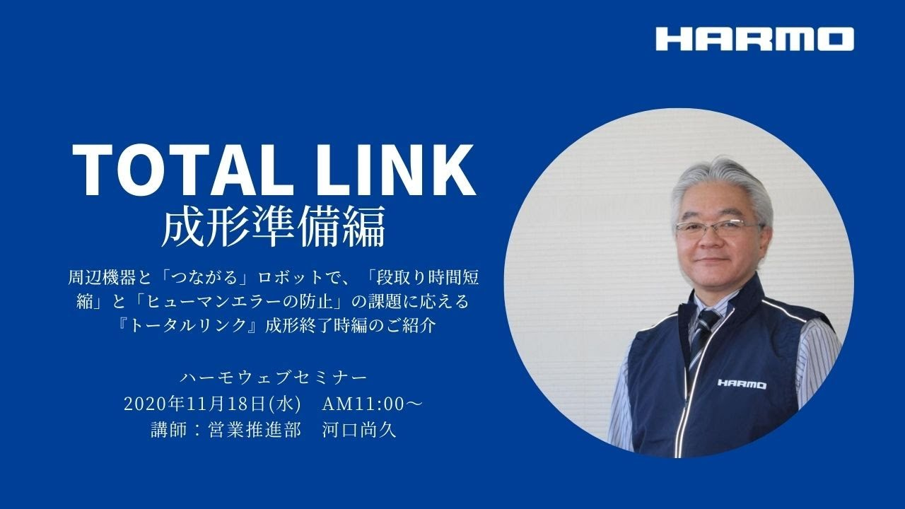 ハーモウェブセミナーレポート『トータルリンク 成形準備編』2020/11/18開催