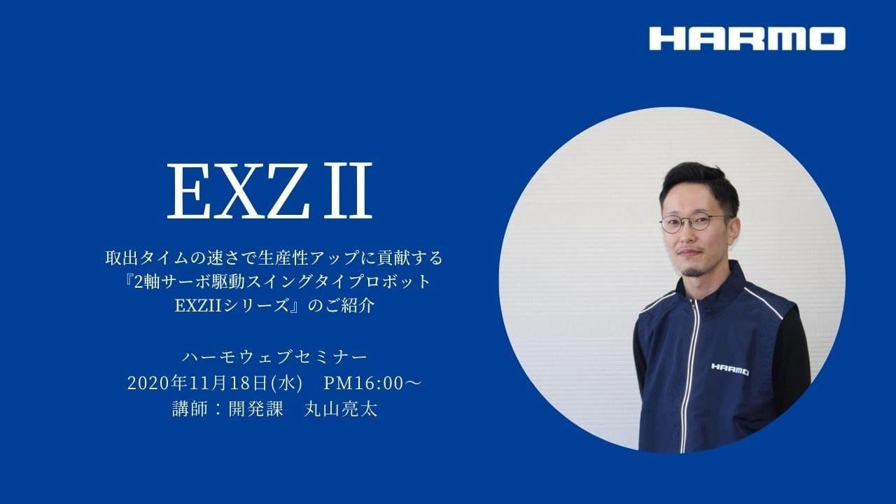ハーモウェブセミナーレポート『2軸サーボ駆動スイングタイプロボットEXZⅡシリーズ』2020/11/18開催